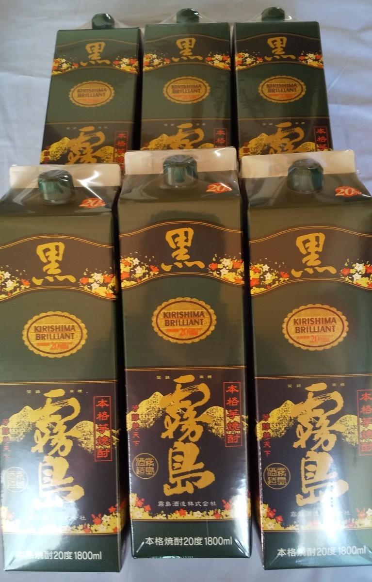 「まとめ買い」 黒霧島(20度) 1800ml×6本。 芋焼酎