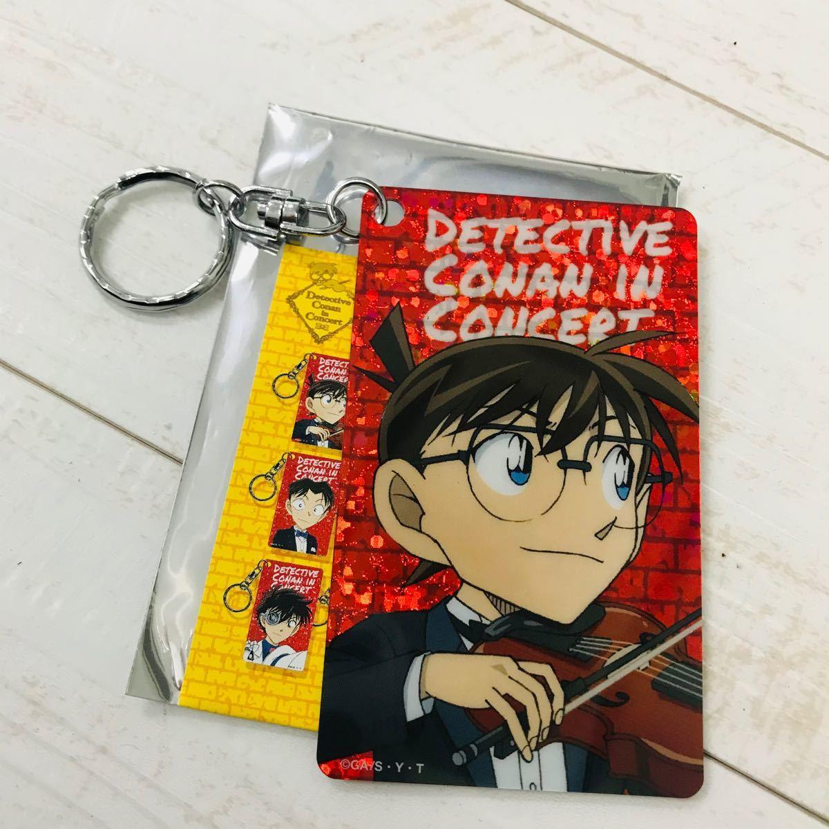名探偵コナン コナンコンサート 会場限定 カードキーホルダー 江戸川コナン