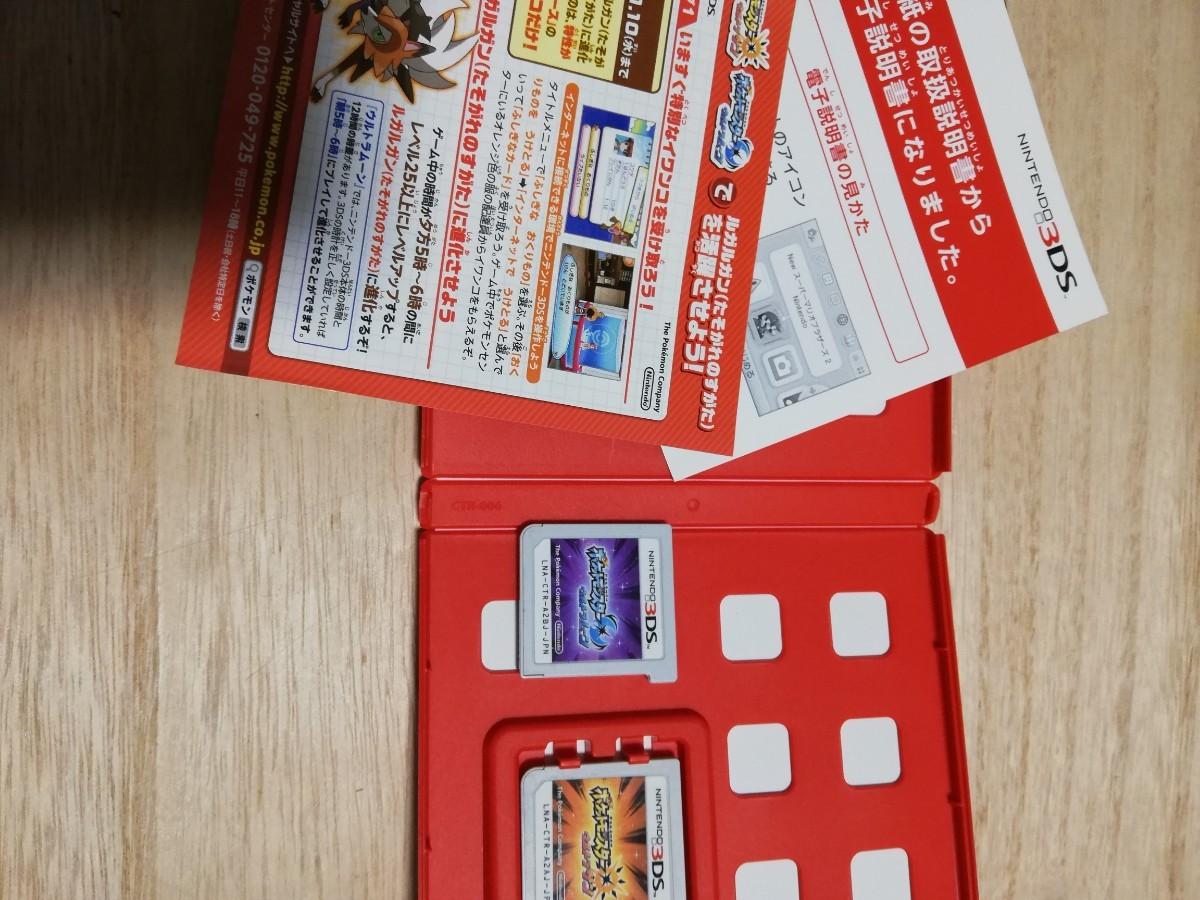 【送料無料】ポケットモンスターウルトラサン ウルトラムーン 2本セット  3DSソフト