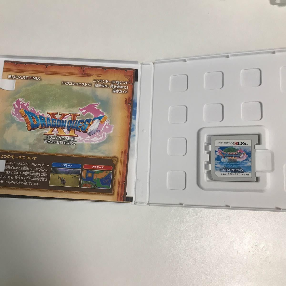 ドラゴンクエスト11 3DSソフト