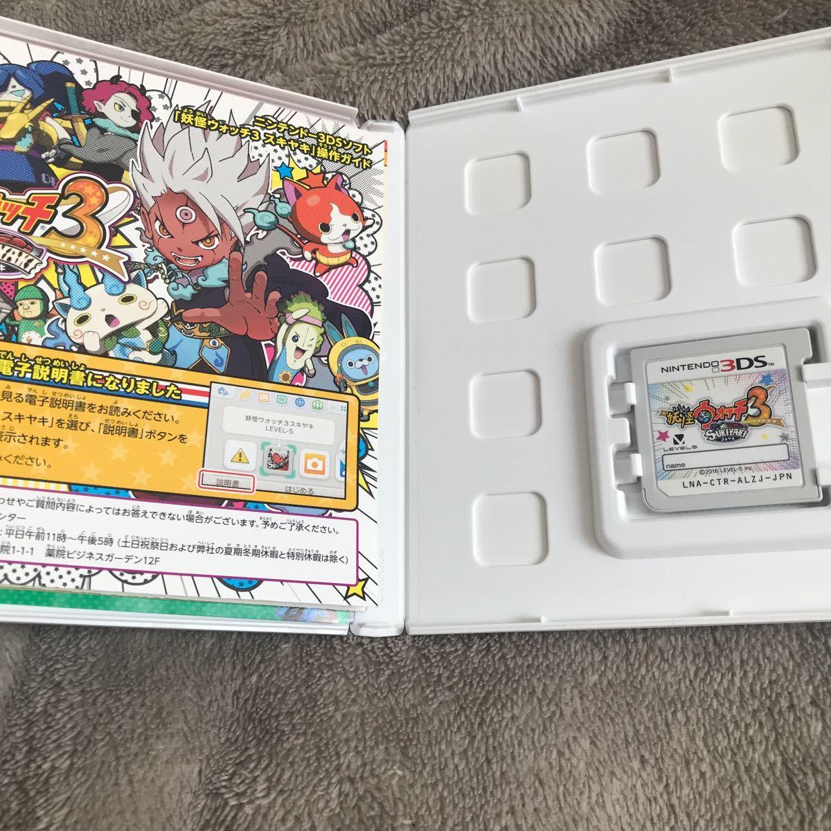妖怪ウォッチ3 スキヤキ  3DSソフト