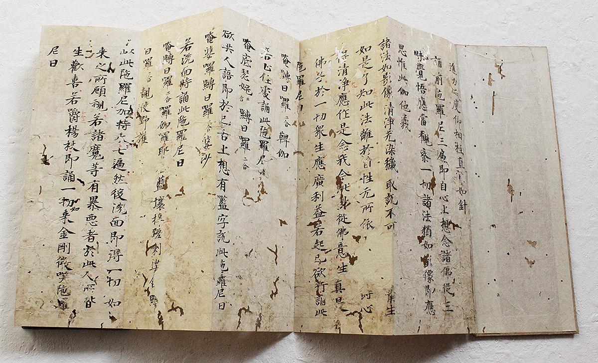 ◆『 瑜伽三摩地経 古写経 』平安時代 敦煌経 書法 古文書 古筆 中国唐物唐本