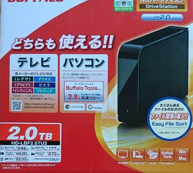 【バッファロー】USB HDD 2.0TB 3.5inch外付けハードディスク