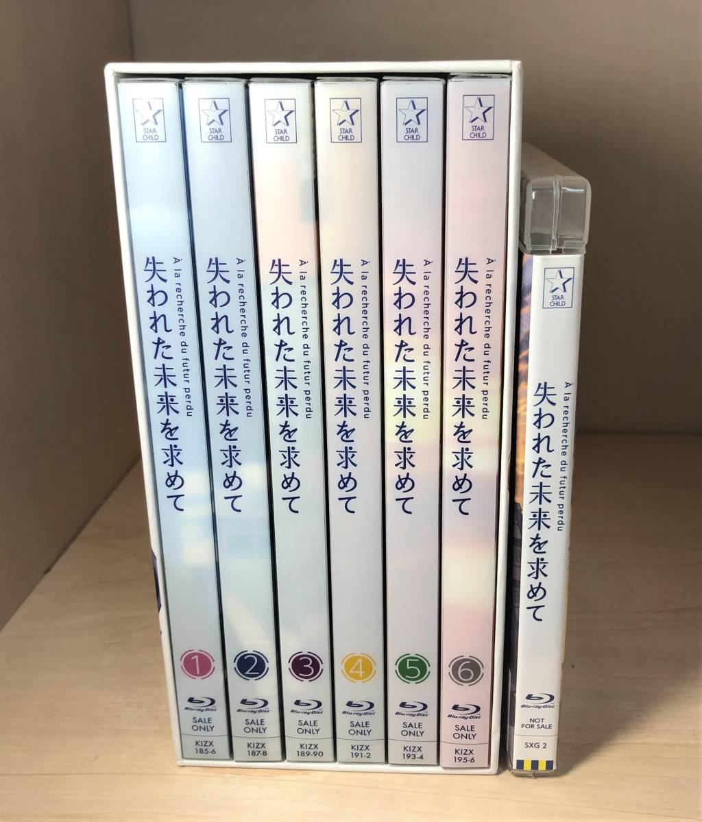 ■送料無料■ Blu-ray 失われた未来を求めて 初回限定版 全6巻セット +全巻購入特典 非売品 ディスク付き