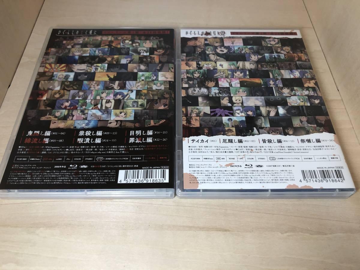 ■送料無料■ Blu-ray TVアニメ化10周年記念「ひぐらしのなく頃に」「ひぐらしのなく頃に 解」 全話いっき見 ブルーレイ セット
