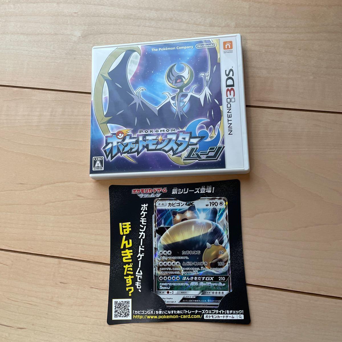 ポケットモンスター 3DS 3DSソフト