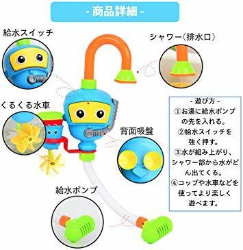 イエロー お風呂玩具 (Toy 水遊び シャワー お風呂 バストイ おもちゃ ウォーター 幼児 噴水 Lob) 子供 赤ちゃん_画像4