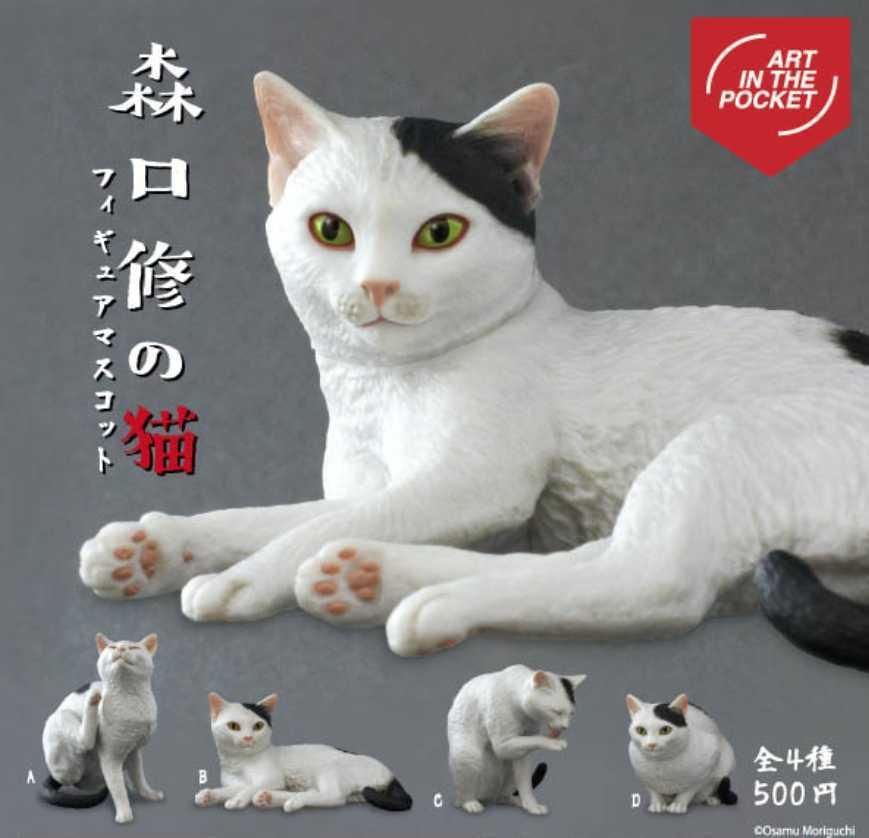 森口修の猫 フィギュアマスコット vol1 全4種 新品 ミニチュアフィギュア 猫の置物 デス