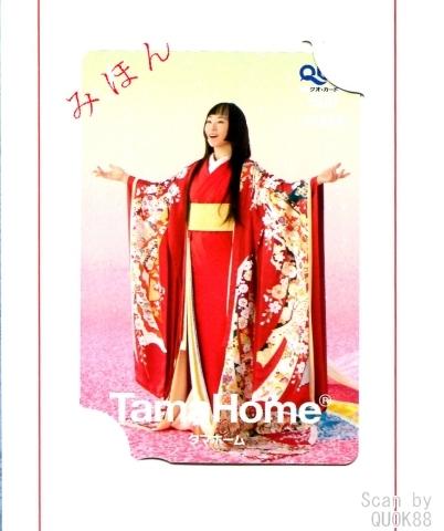 タマホーム株主優待 新品未使用 水樹奈々 クオカード500円 Quoカード_画像1