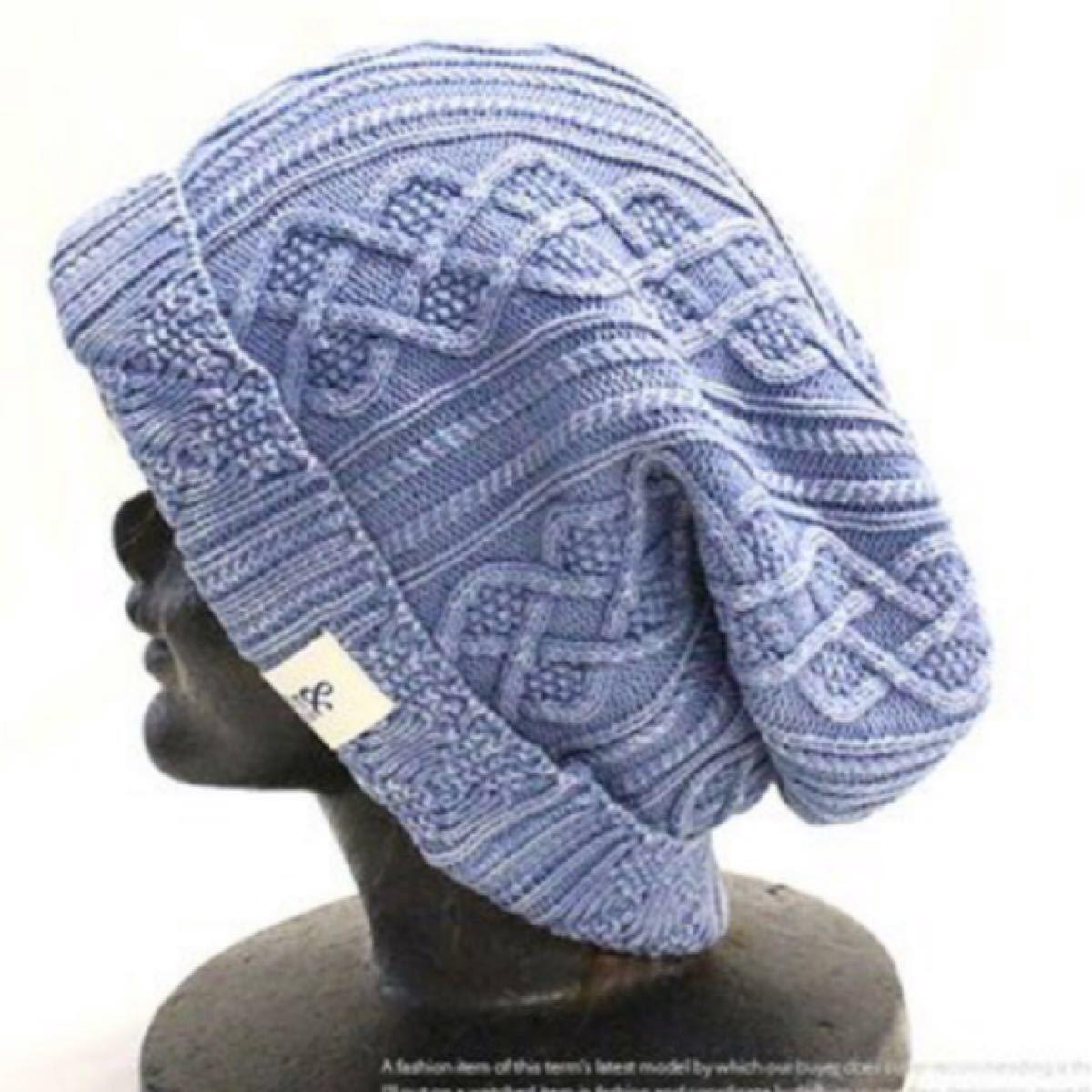ニット帽 大きいサイズ メンズ レディース デニム ニットキャップ 春夏 帽子 アンドリッチ ニット帽 夏用