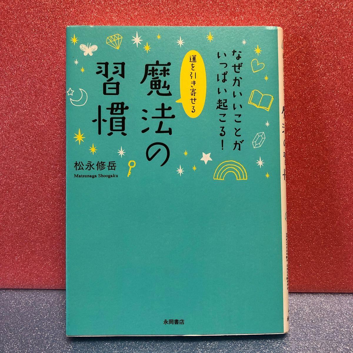 運を引き寄せる魔法の習慣 なぜかいいことがいっぱい起こる! /松永修岳