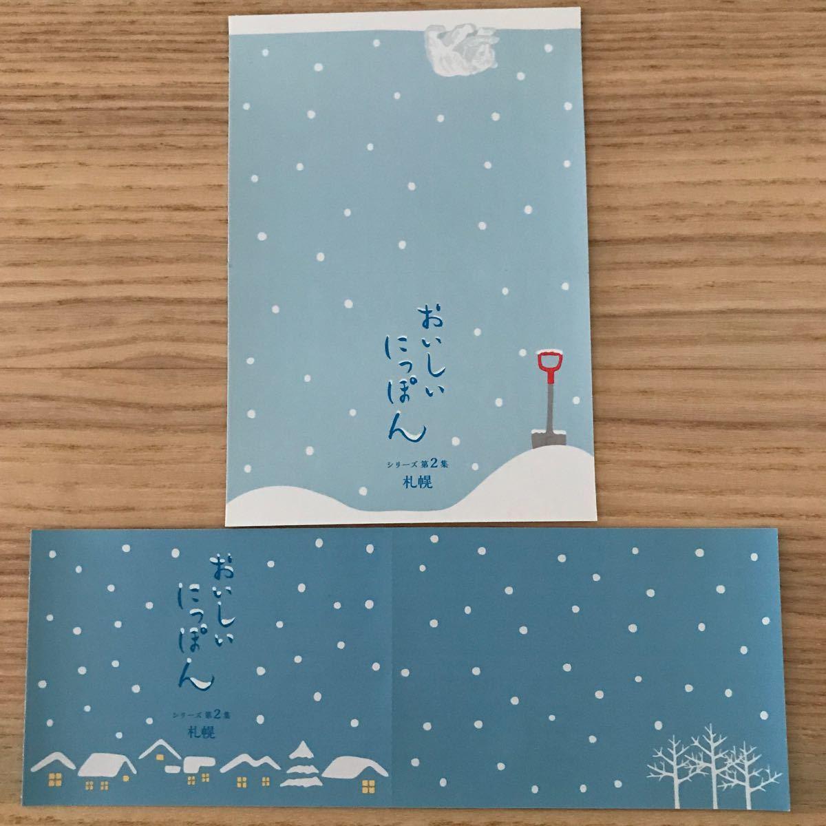 未使用 切手 ムーミン お年玉切手シート おいしいにっぽん 江戸 大相撲 シール切手 8シート 5607円分