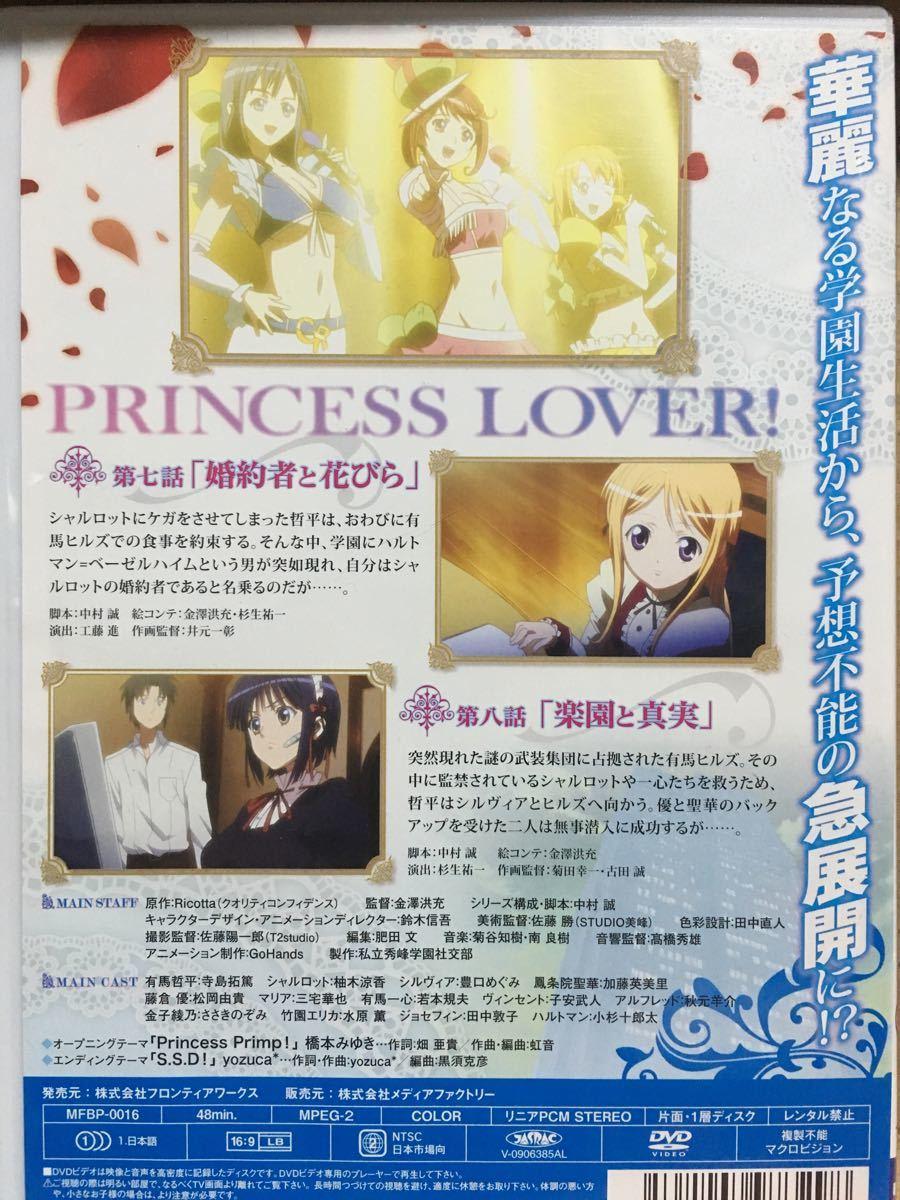 DVD プリンセスラバー! Vol.4