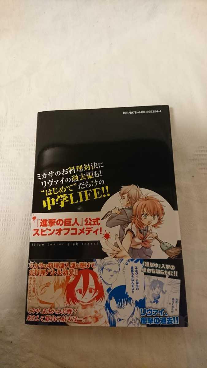 進撃!巨人中学校 6巻 初版 帯付き 進撃の巨人
