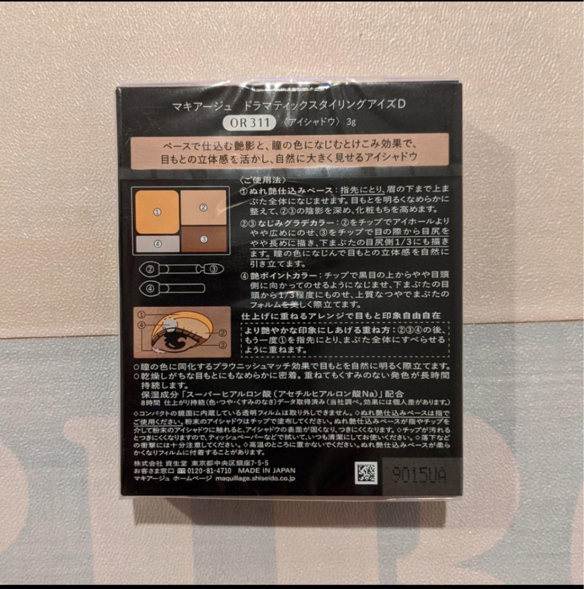 新品 マキアージュ ドラマティックスタイリングアイズD OR311 アイシャドウ