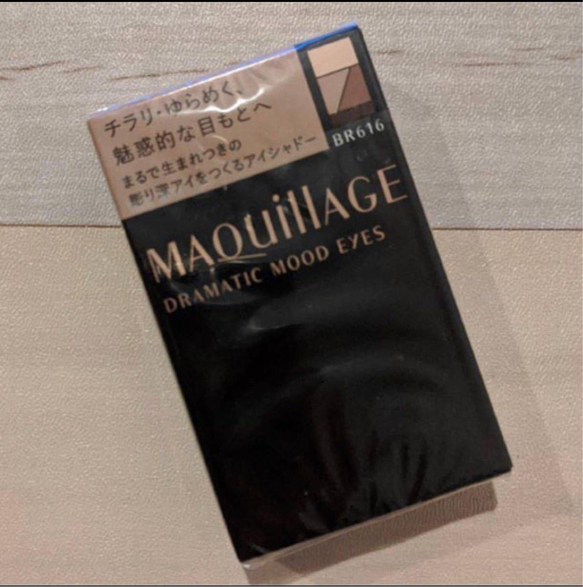 新品 マキアージュ ドラマティックムードアイズ BR616 アイシャドウ