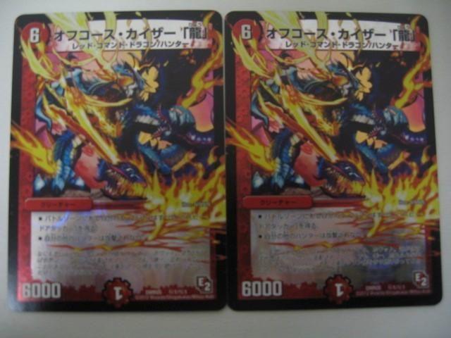 ゲーム トレーディングカード デュエルマスターズ オフコース・カイザー 「龍」 シークレット DMR05 秘1/秘1 2枚セット_画像1