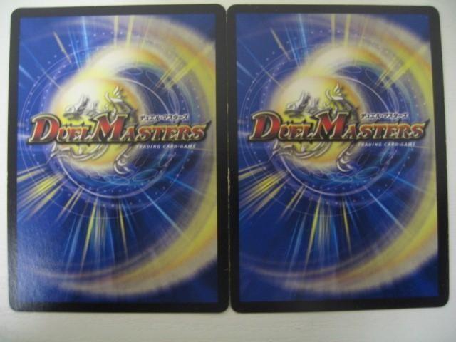 ゲーム トレーディングカード デュエルマスターズ オフコース・カイザー 「龍」 シークレット DMR05 秘1/秘1 2枚セット_画像3