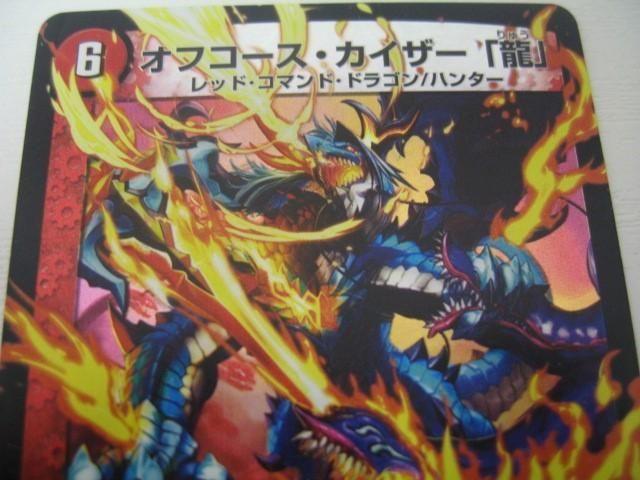 ゲーム トレーディングカード デュエルマスターズ オフコース・カイザー 「龍」 シークレット DMR05 秘1/秘1 2枚セット_画像2