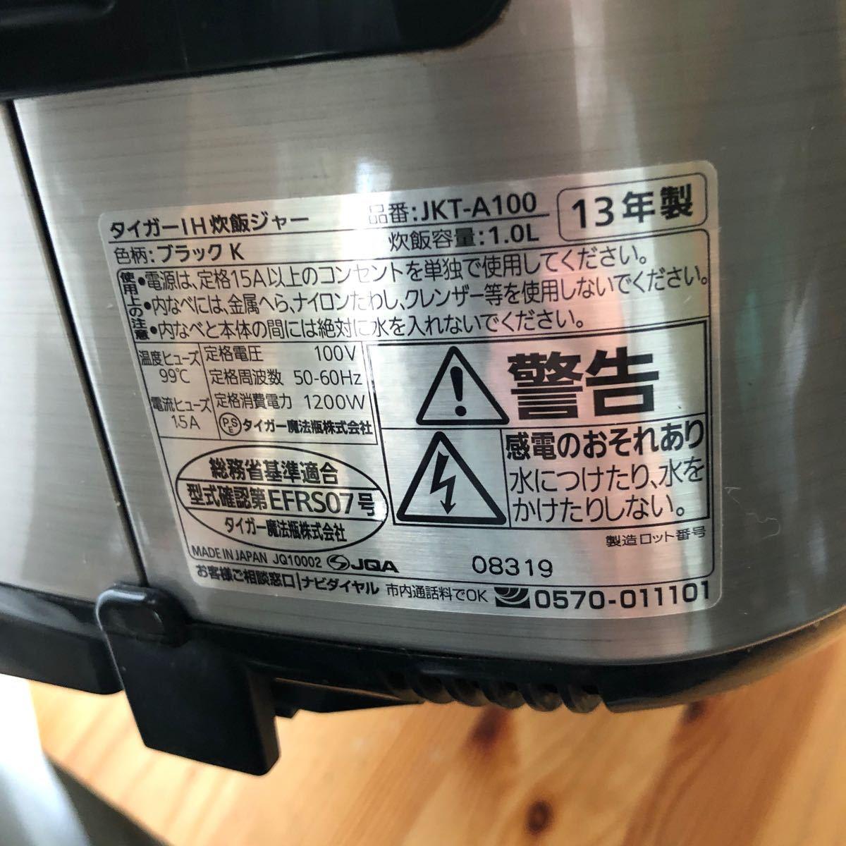 TIGER タイガー IH炊飯ジャー 炊飯器 5.5合