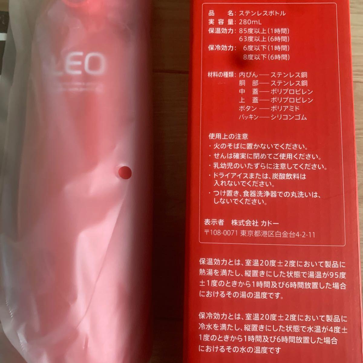 ステンレスボトル LEO 福袋 280ml