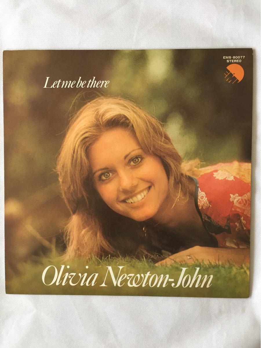 Olivia Newton-John(オリビア・ニュートン・ジョン)レット・ミー・ビー・ゼア (Let Me Be There