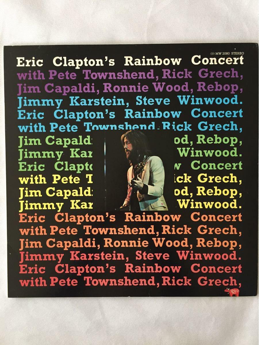 ERIC CLAPTON'S エリッククラプトン レインボーコンサート LP盤