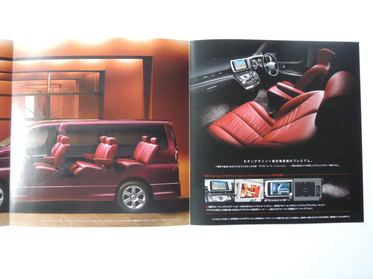 【カタログのみ】 エルグランド レッドレザープレミアムセレクション 350ハイウェイスター特別仕様車 2代目 E51型 後期 2008年 日産_画像3