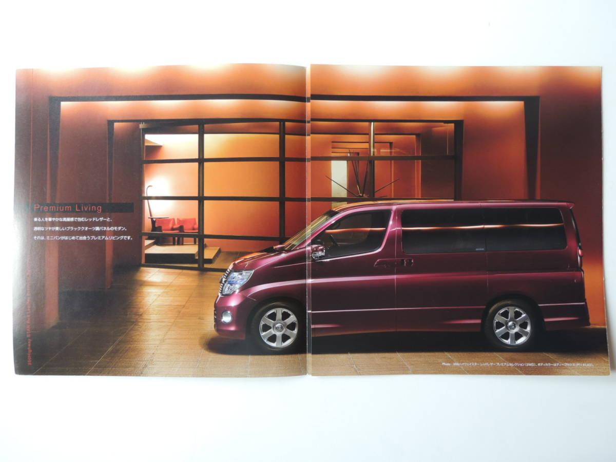 【カタログのみ】 エルグランド レッドレザープレミアムセレクション 350ハイウェイスター特別仕様車 2代目 E51型 後期 2008年 日産_画像2
