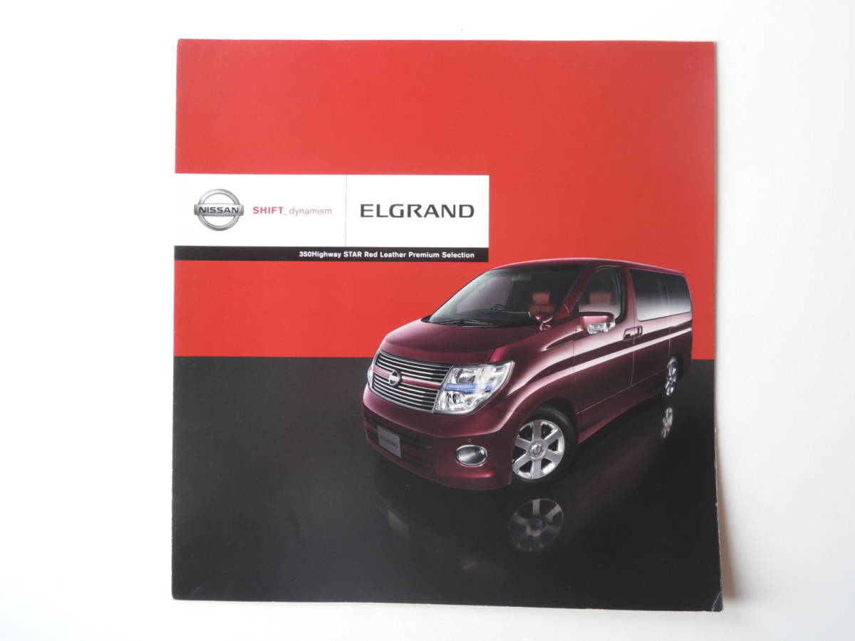 【カタログのみ】 エルグランド レッドレザープレミアムセレクション 350ハイウェイスター特別仕様車 2代目 E51型 後期 2008年 日産_画像1
