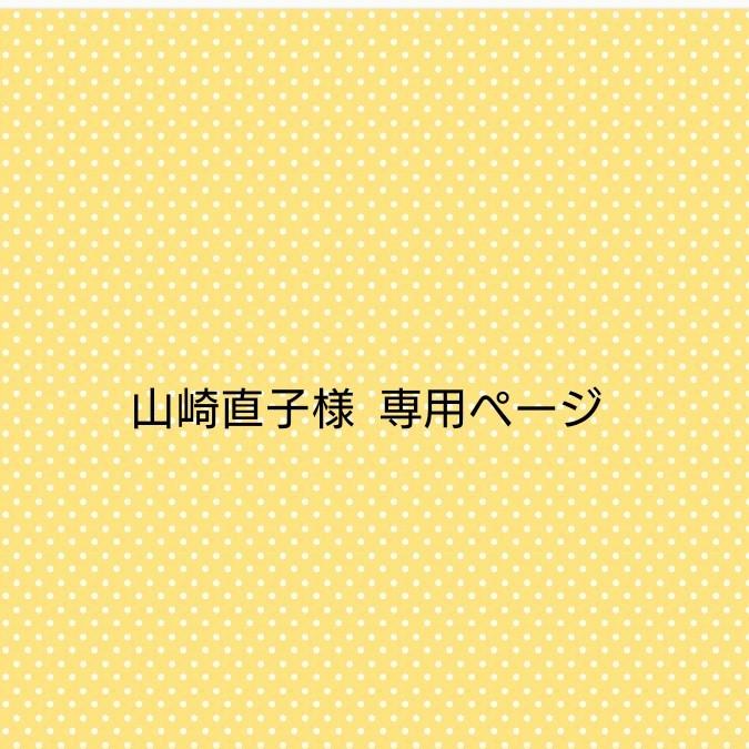 山崎直子様専用ページ