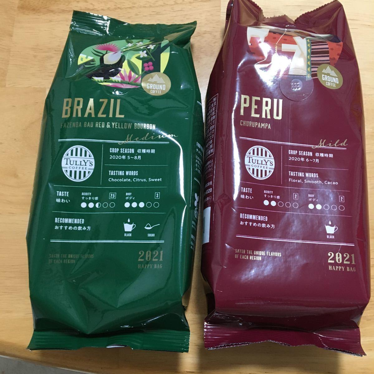 コーヒー豆2袋