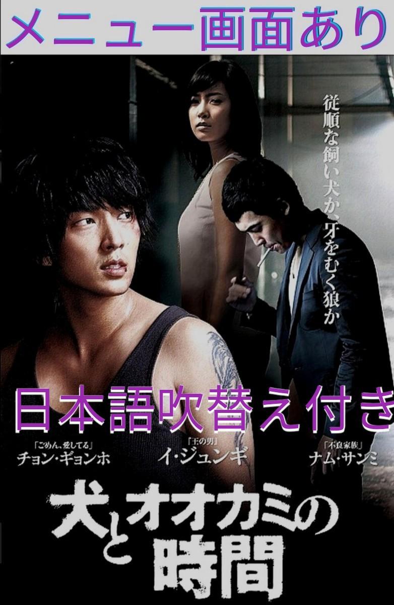 セール中☆韓国ドラマ 犬とオオカミの時間 DVD 全話 日本語吹き替えあり