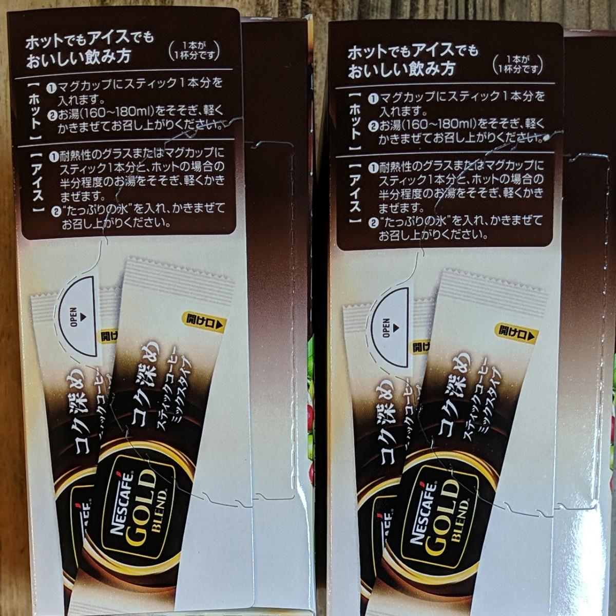 ネスカフェ ゴールドブレンド コク深め カフェラテ レギュラーソリュブルコーヒー ネスレ スティックコーヒー 2箱