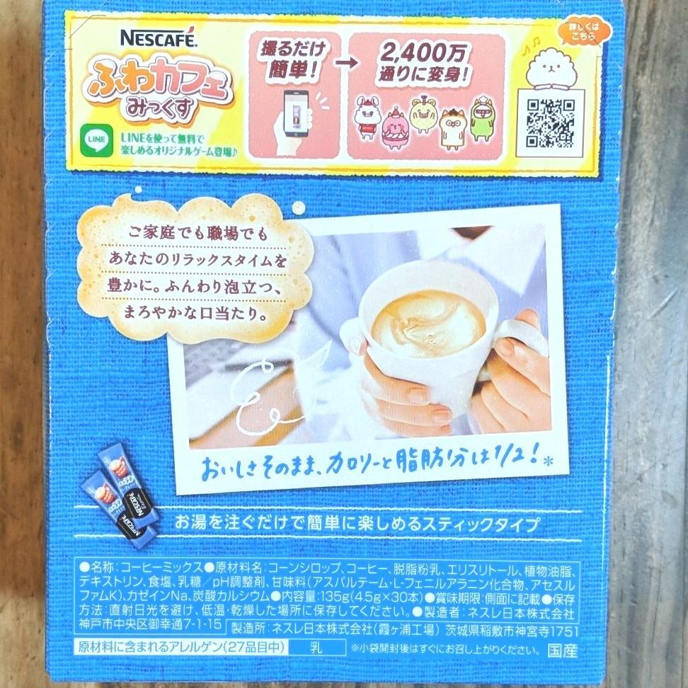 ネスレ ネスカフェ ふわラテ ステックコーヒー 詰め合わせ 2種 60本