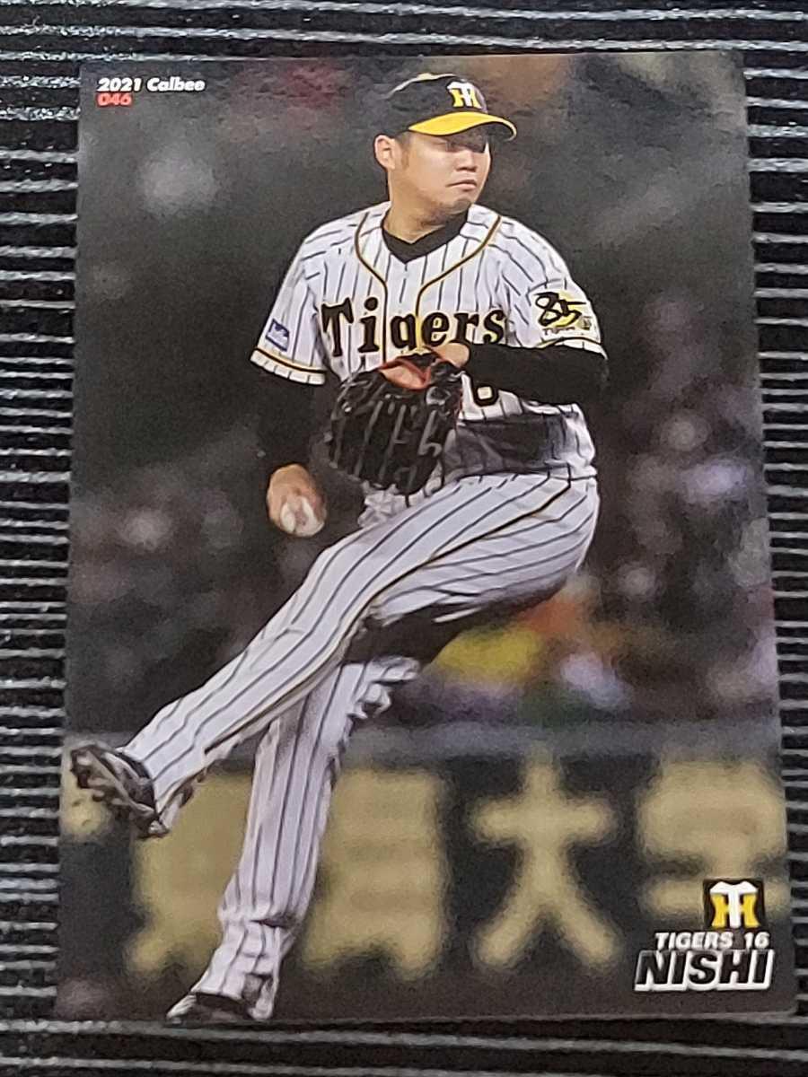 カルビー プロ野球チップス プロ野球カード2021 レギュラーカード No.46 西勇輝 阪神タイガース_画像1