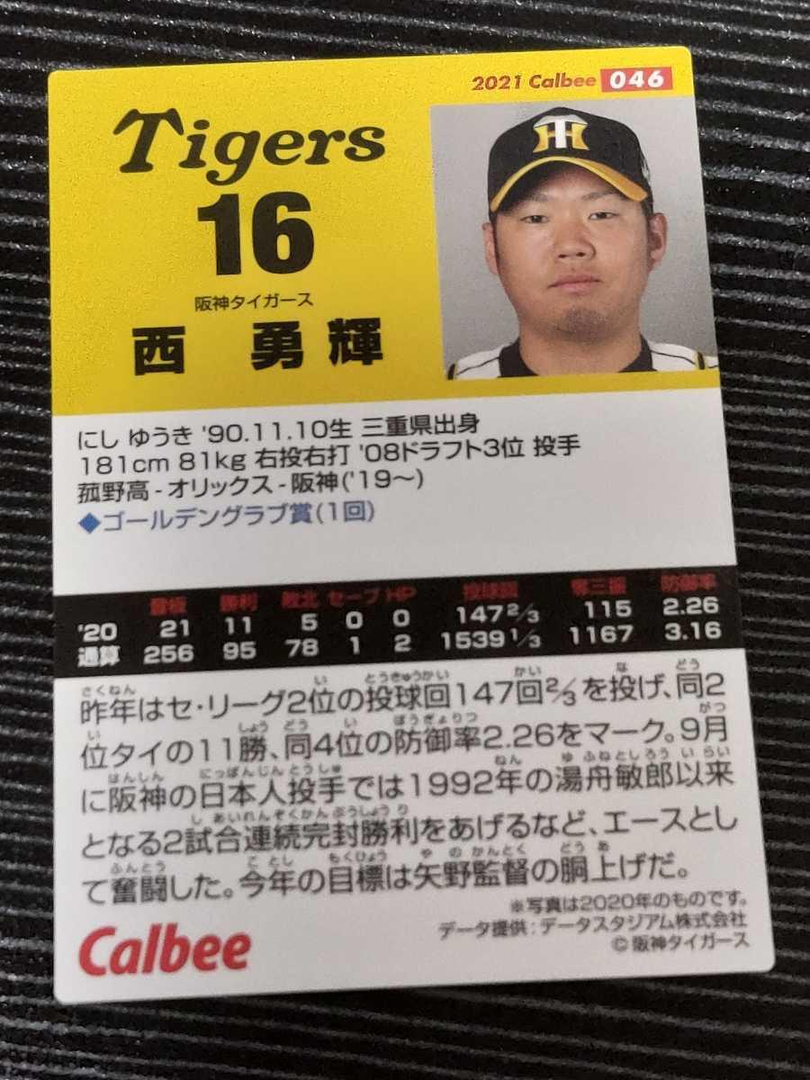 カルビー プロ野球チップス プロ野球カード2021 レギュラーカード No.46 西勇輝 阪神タイガース_画像2
