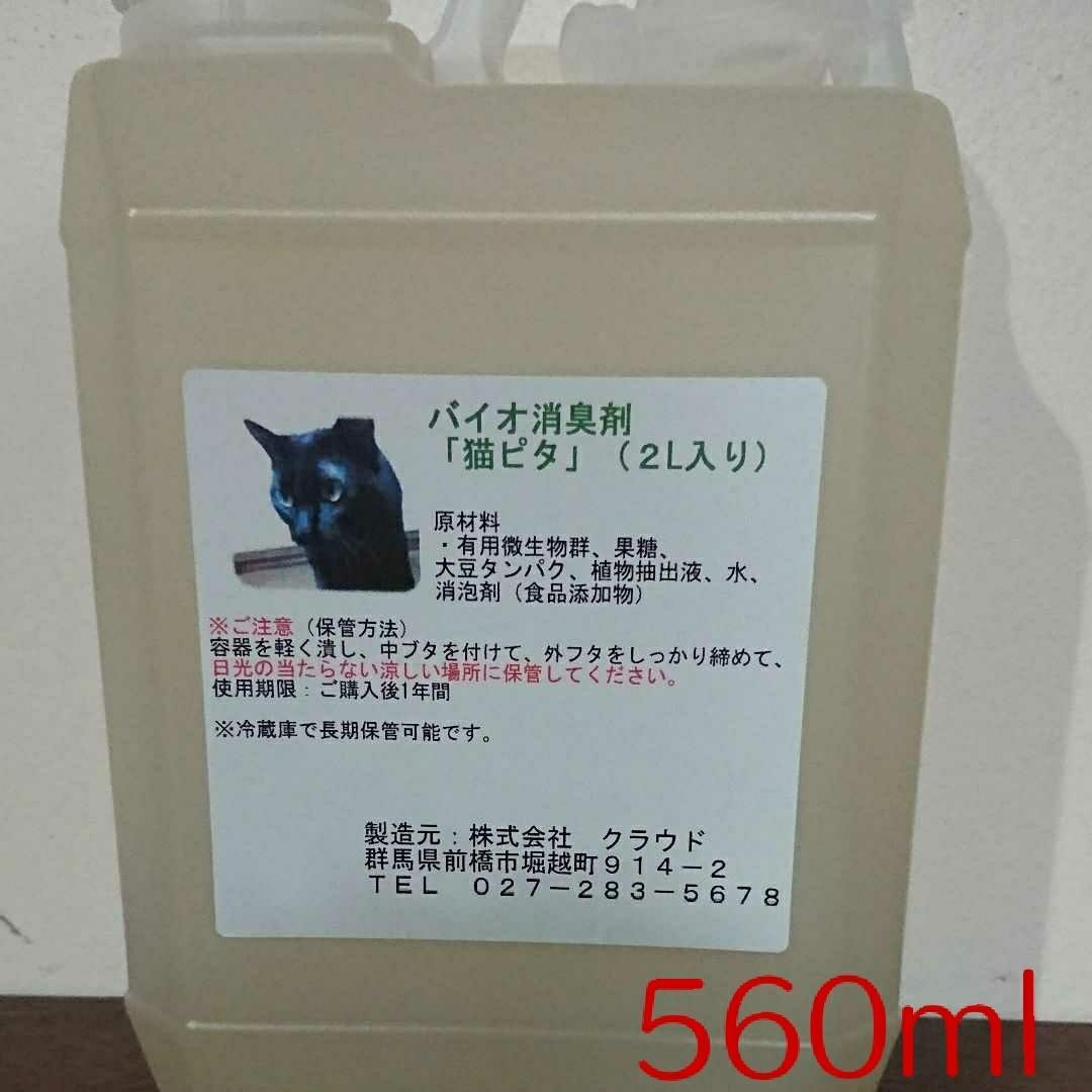 保存しやすい♪ お試し用に!バイオ消臭剤『猫ピタ』原液560ml★ニオワンちゃん
