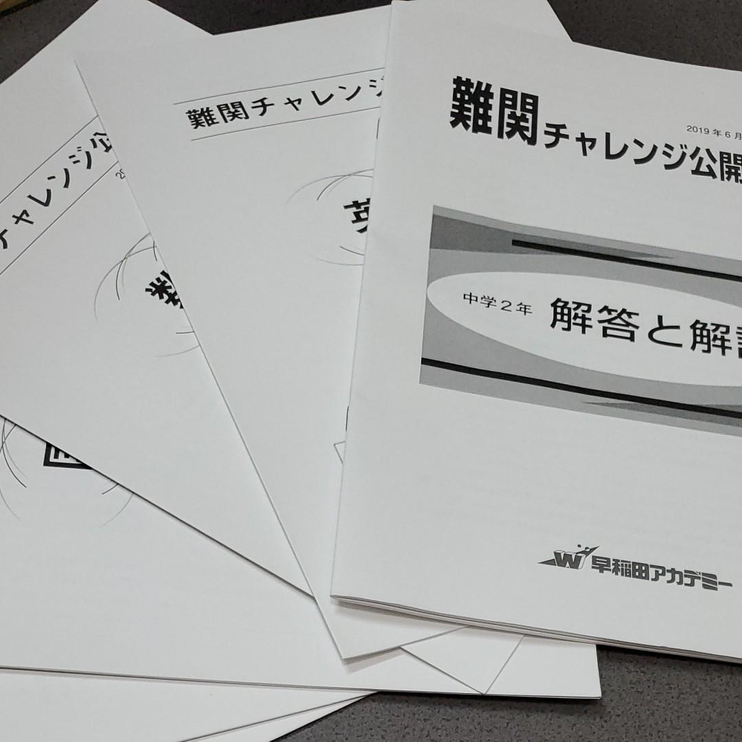 早稲田アカデミー2019年6月中2難関チャレンジ公開模試 5科目+解答・解説 早稲アカ