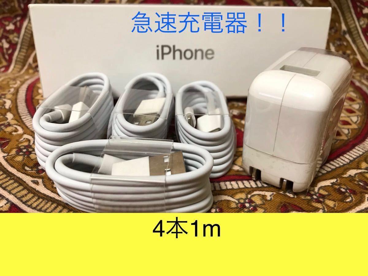 iPhone充電器 ライトニングケーブルだえ 4本 1m 急速充電器4個