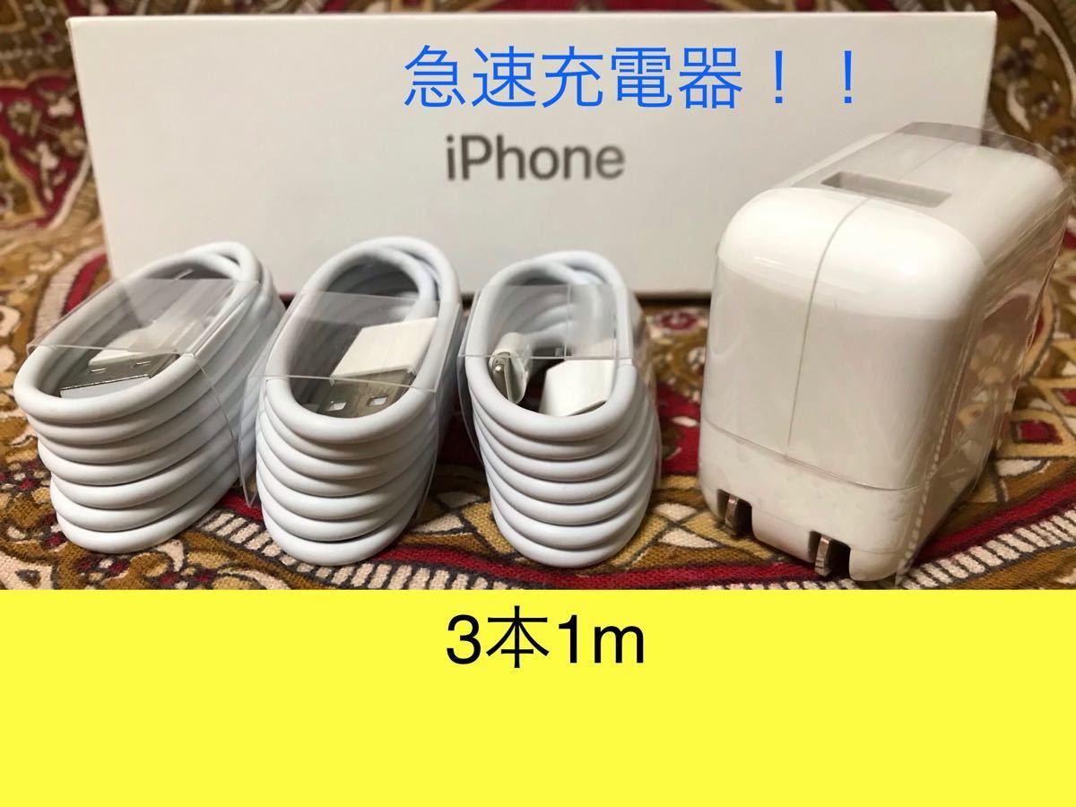 iPhone充電器 ライトニングケーブル 3本 1m 急速充電器セット