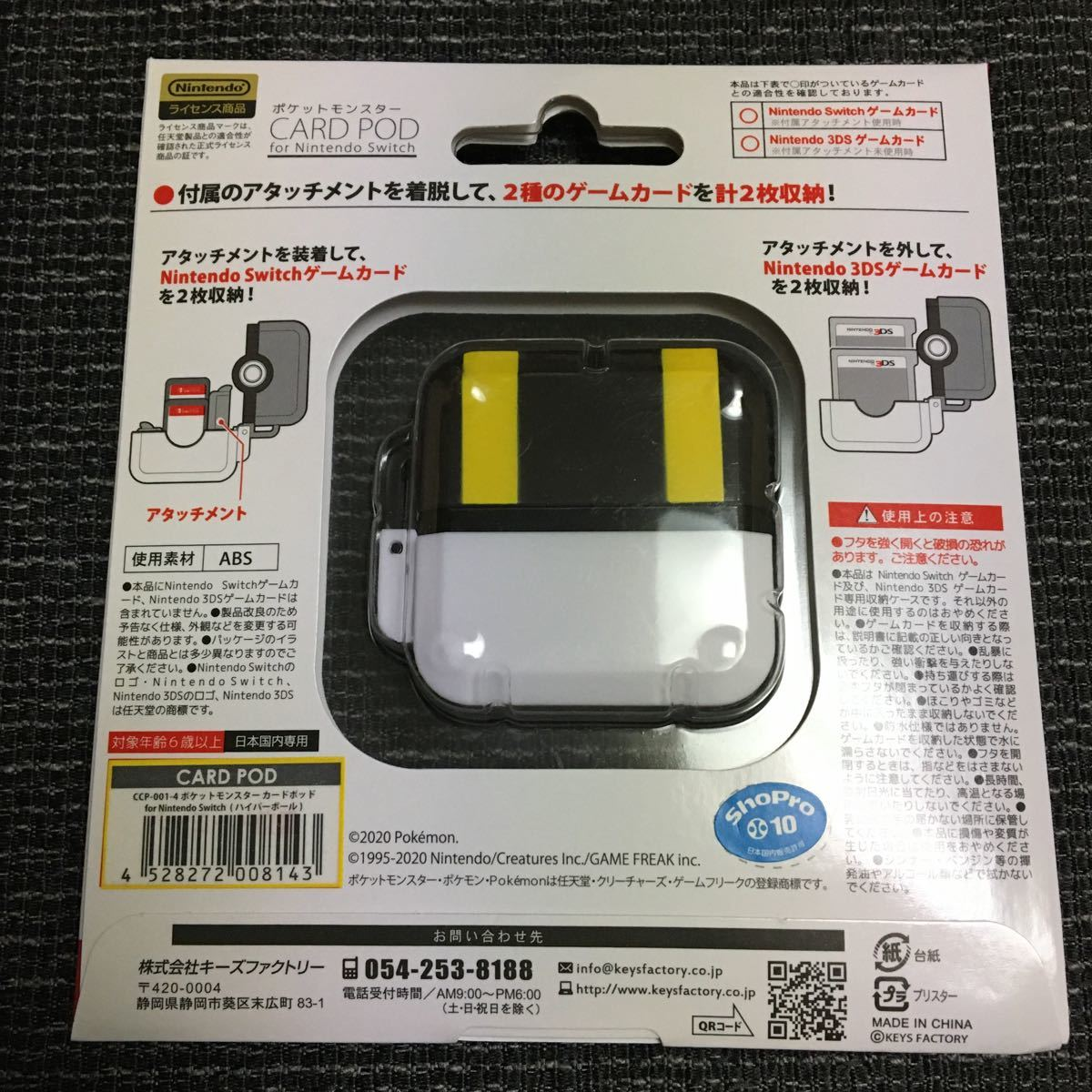 Nintendo Switch ポケットモンスター カードポッド ポケモン ニンテンドースイッチ ゲームカード 収納 3DS スーパーボール ハイパー