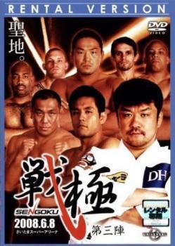 戦極 SENGOKU 第三陣 レンタル落ち 中古 DVD