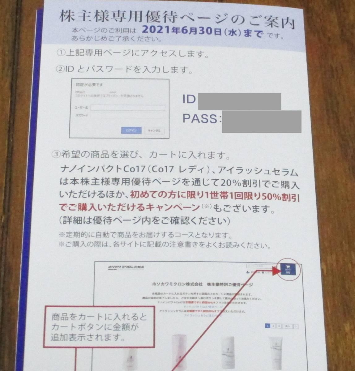 ☆ ホソカワミクロン株主優待  ナノインパクトシャンプー&コンディショナー おまけ付 ☆_画像2