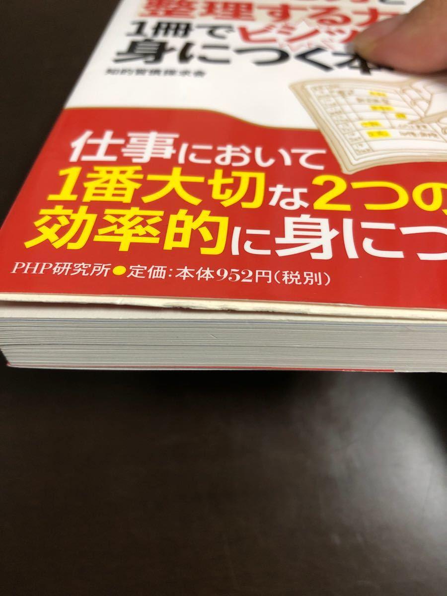 「仕事が速くなる力と整理する力が、1冊でビシッと身につく本」知的習慣探求舎