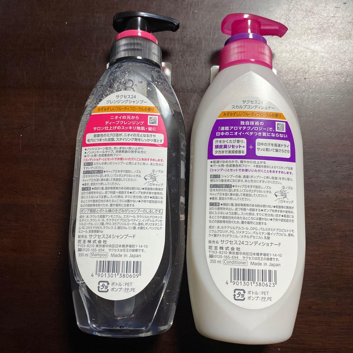 《花王》 サクセス24 クレンジングシャンプー フルーティフローラルの香り 本体 350mL