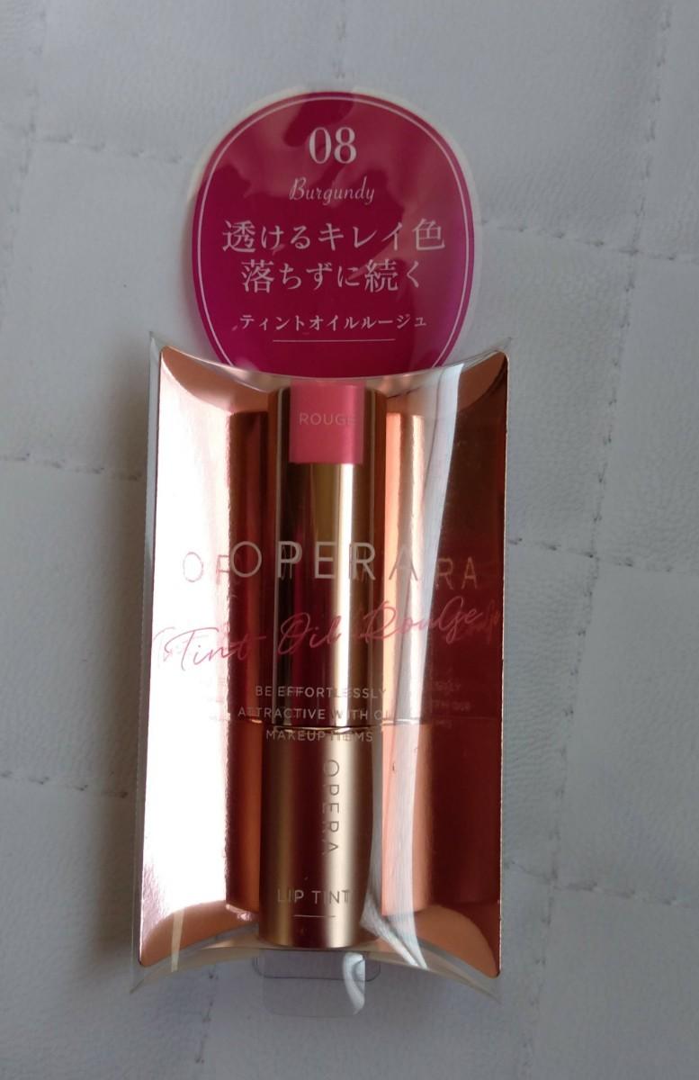 新品・未使用 オペラ OPERA ティント オイルルージュ 限定色 08 バーガンディ 口紅 リップティント リップカラー