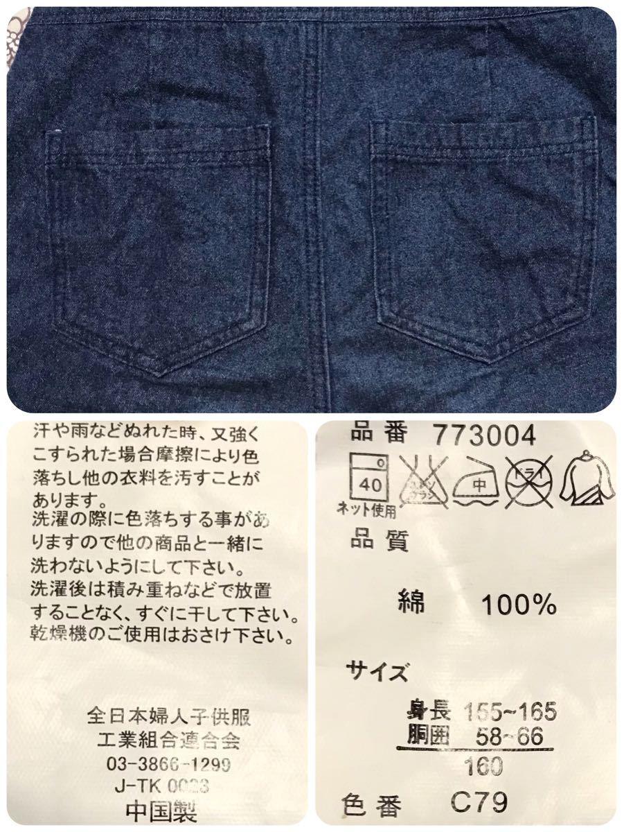 サロペット パンツ デニム風 綿100% 160cm ジュニア
