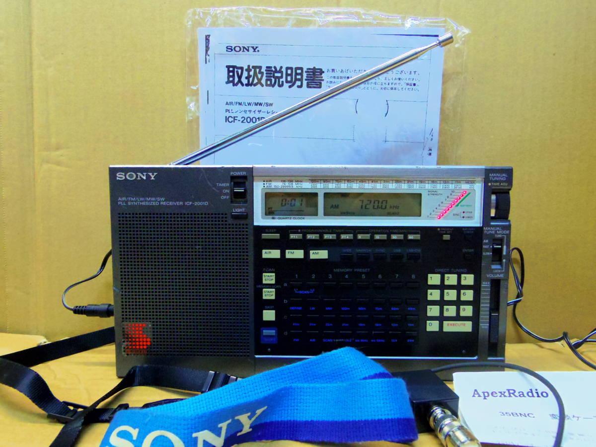 SONY ソニー ICF-2001D