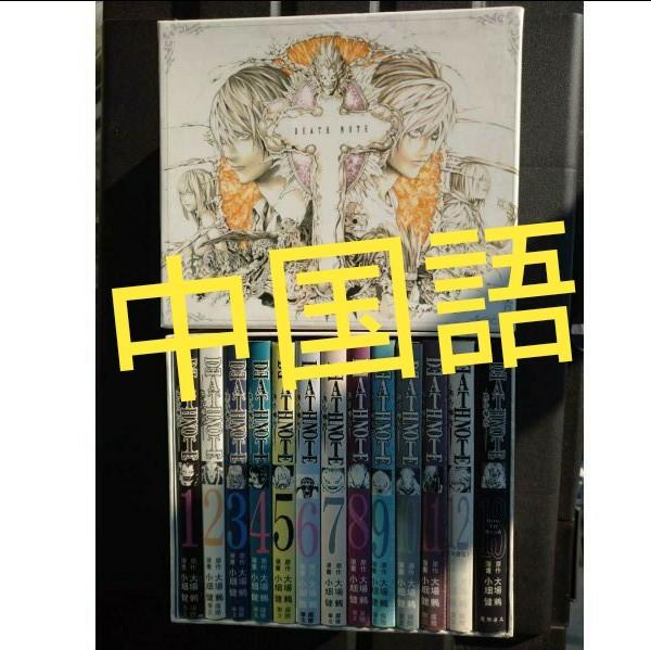 全巻セット デスノート DEATH NOTE 中国語 繁体字 漫画 マンガ コミック 全巻 台湾